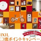 LIXIL エコ窓ポイントキャンペーン【窓リフォーム さくら住建】