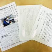 ~11月の職場体験に来て下さった生徒さんより、お礼状が届きました~