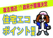 「省エネ住宅に関するエコポイント制度」復活間近!?