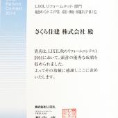 LIXIL 秋のリフォームコンテスト2014 第1位!