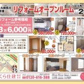 3月29日(日) 【千葉市】メゾンドール検見川オープンルーム開催