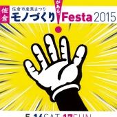 佐倉市産業まつり【モノづくりFesta2015】開催!