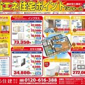 【締切間近】 省エネ住宅エコポイント!!
