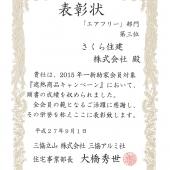 三協立山『遮熱商品キャンペーン』 エアフリー部門 【第三位】