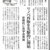 『第1192号 リフォーム産業新聞』 に掲載されました!