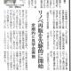 リフォーム産業新聞記事