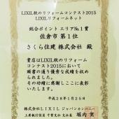 LIXIL秋のリフォームコンテスト2015 佐倉市 第1位